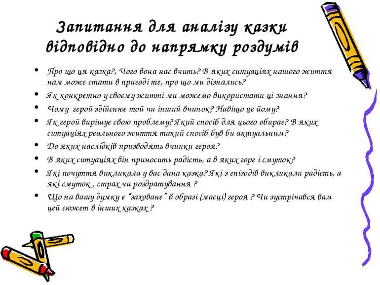 Запитання для аналізу казки відповідно до напрямку роздумів Про що ця казка?,...