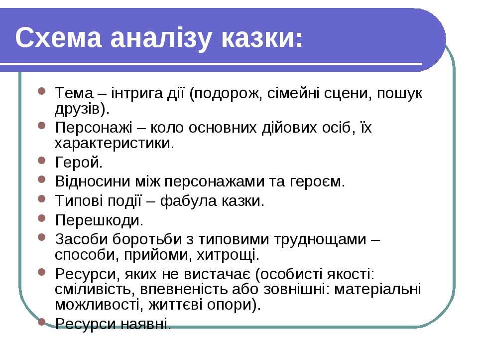 Схема аналізу казки: Тема – інтрига дії (подорож, сімейні сцени, пошук друзів...