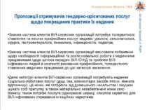 Пропозиції отримувачів гендерно-орієнтованих послуг щодо покращення практики ...