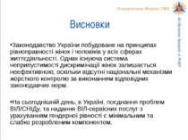 Висновки Законодавство України побудоване на принципах рівноправності жінок і...