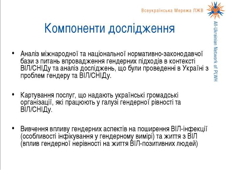 Компоненти дослідження Аналіз міжнародної та національної нормативно-законода...