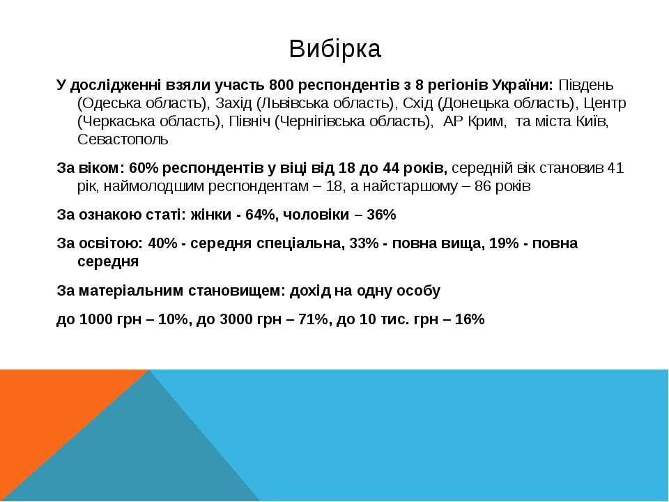 Вибірка У дослідженні взяли участь 800 респондентів з 8 регіонів України: Пів...
