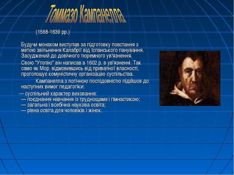 (1568-1639 рр.) Будучи монахом виступав за підготовку повстання з метою звіль...