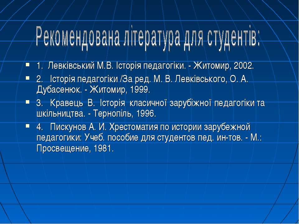 1. Левківський М.В. Історія педагогіки. - Житомир, 2002. 2. Історія педагогік...
