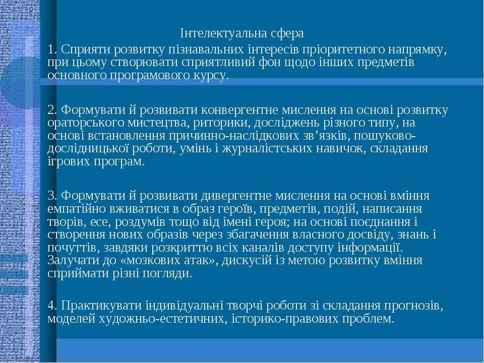 Інтелектуальна сфера 1. Сприяти розвитку пізнавальних інтересів пріоритетного...