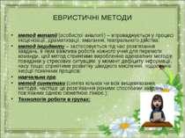 ЕВРИСТИЧНІ МЕТОДИ метод емпатії (особистої аналогії) – впроваджується у проце...