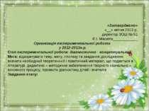 «Затверджено» «__» квітня 2013 р. директор ЗОШ № 51 Є.І. Масюта____________ О...