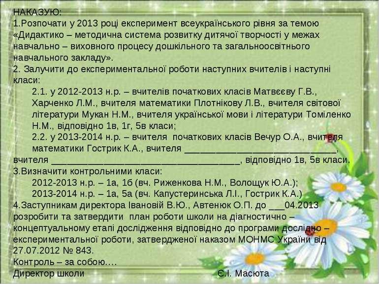 НАКАЗУЮ: 1.Розпочати у 2013 році експеримент всеукраїнського рівня за темою «...
