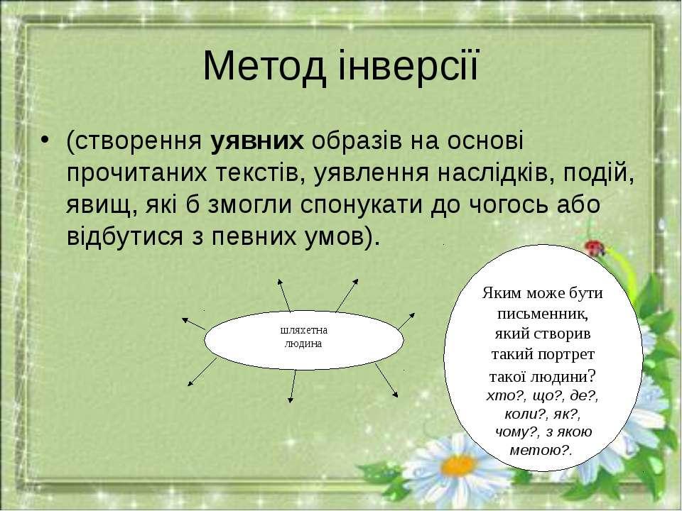 Метод інверсії (створення уявних образів на основі прочитаних текстів, уявлен...