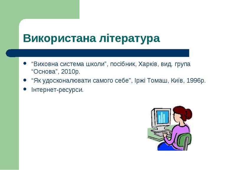 """Використана література """"Виховна система школи"""", посібник, Харків, вид. група ..."""