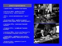 - 5 травня 1949 р. - створення Ради Європи; 4 листопада 1950 р. - прийняття Є...