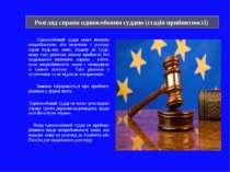Одноособовий суддя може визнати неприйнятною або вилучити з реєстру справ буд...