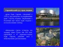 орган Ради Європи, створений в 1959 р. для контролю за дотриманням прав і сво...