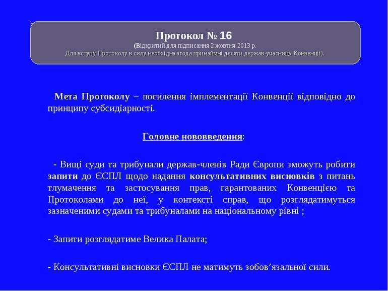Мета Протоколу – посилення імплементації Конвенції відповідно до принципу суб...