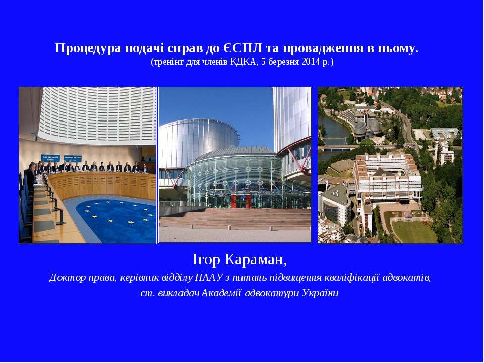 Процедура подачі справ до ЄСПЛ та провадження в ньому. (тренінг для членів КД...
