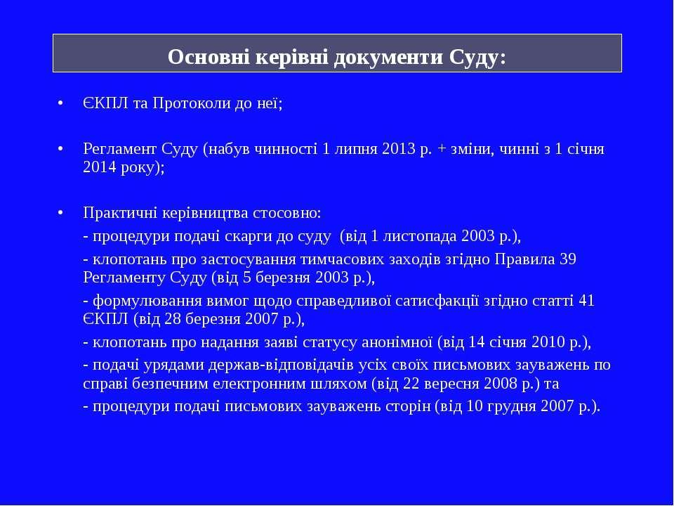 ЄКПЛ та Протоколи до неї; Регламент Суду (набув чинності 1 липня 2013 р. + зм...