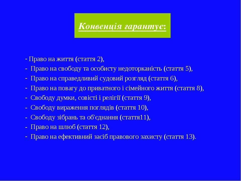 Конвенція гарантує: Право на життя (стаття 2), Право на свободу та особисту н...