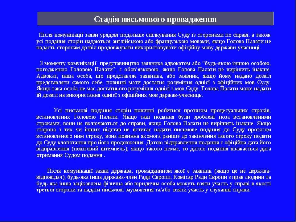 Після комунікації заяви урядові подальше спілкування Суду із сторонами по спр...