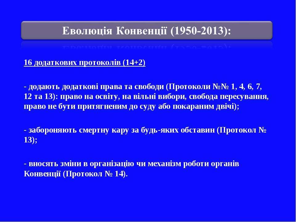 16 додаткових протоколів (14+2) - додають додаткові права та свободи (Протоко...