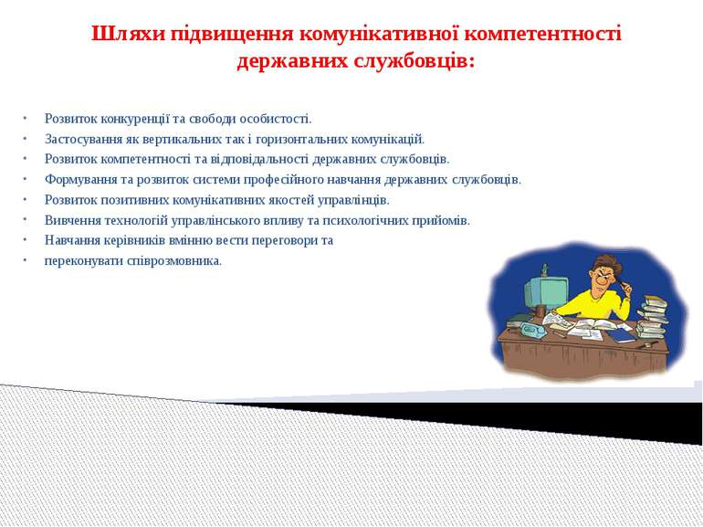 Шляхи підвищення комунікативної компетентності державних службовців: Розвиток...