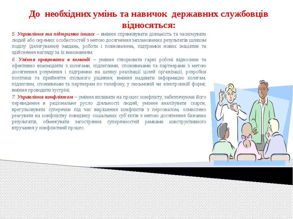 До необхідних умінь та навичок державних службовців відносяться: 5. Управлінн...