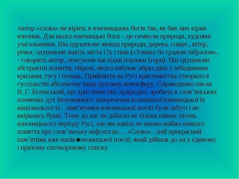 Автор «слова» не вірить в язичницьких богів так, як бив них вірив язичник. Дл...