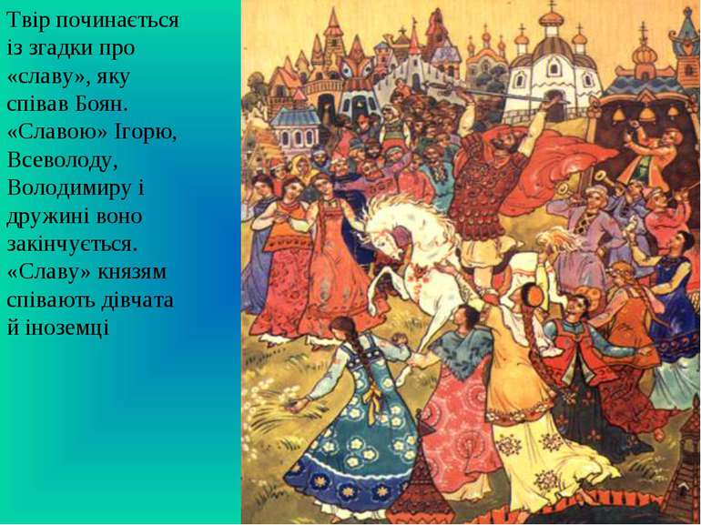 Твір починається із згадки про «славу», яку співав Боян. «Славою» Ігорю, Всев...