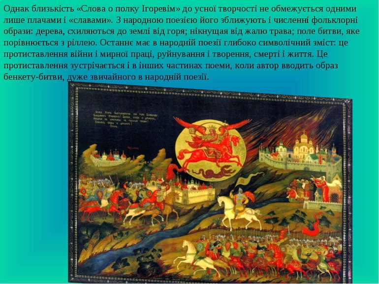 Однак близькість «Слова о полку Ігоревім» до усної творчості не обмежується о...