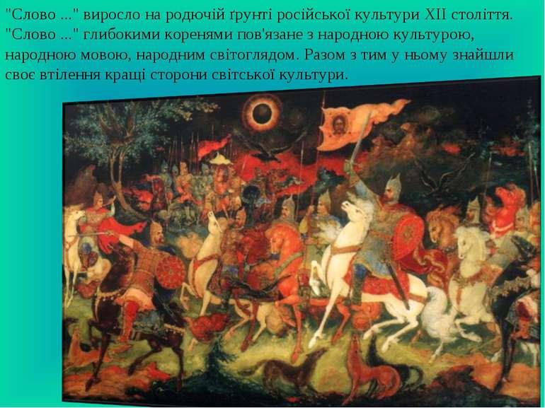 """""""Слово ..."""" виросло на родючій ґрунті російської культури XII століття. """"Слов..."""