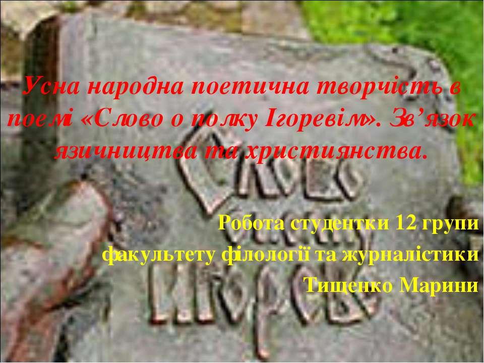 Усна народна поетична творчість в поемі «Слово о полку Ігоревім». Зв'язок язи...