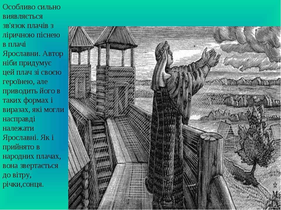 Особливо сильно виявляється зв'язок плачів з ліричною піснею в плачі Ярославн...