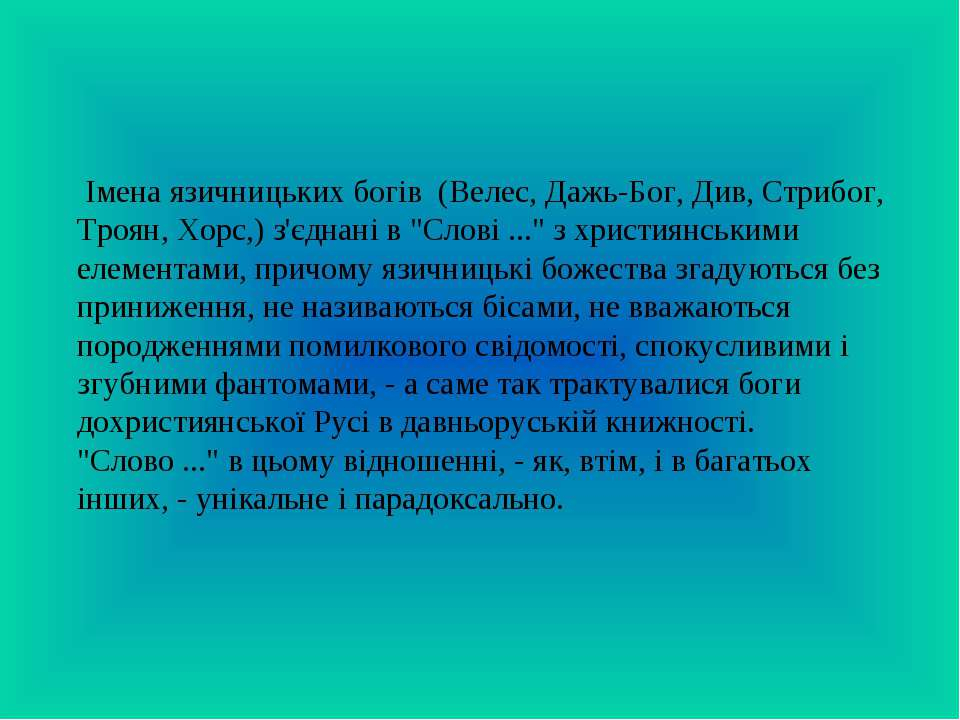 Імена язичницьких богів (Велес, Дажь-Бог, Див, Стрибог, Троян, Хорс,) з'єднан...