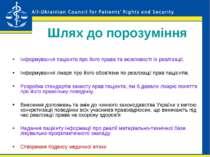 Шлях до порозуміння Інформування пацієнта про його права та можливості їх реа...