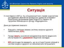 Ситуація У січні-березні 2007р. АЦ «Соціоконсалтинг» провів соціологічне дос...