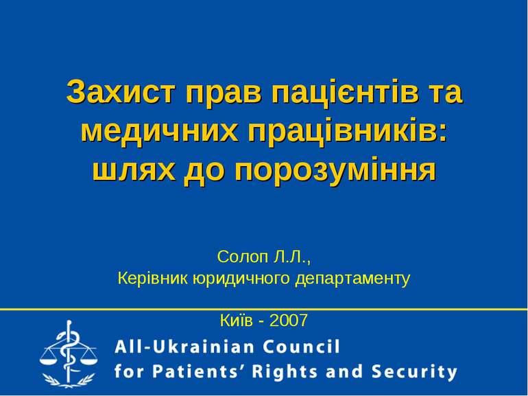 Захист прав пацієнтів та медичних працівників: шлях до порозуміння Солоп Л.Л....