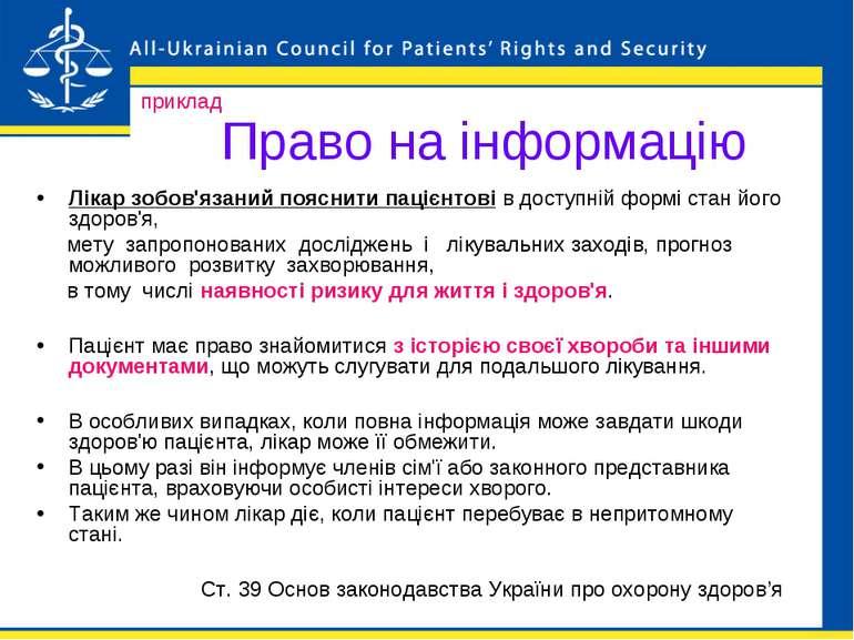 Право на інформацію Лікар зобов'язаний пояснити пацієнтові в доступній формі ...