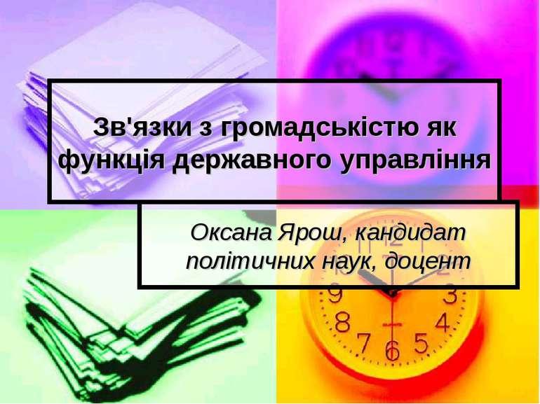 Зв'язки з громадськістю як функція державного управління Оксана Ярош, кандида...