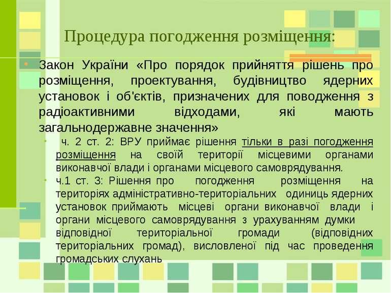 Процедура погодження розміщення: Закон України «Про порядок прийняття рішень ...