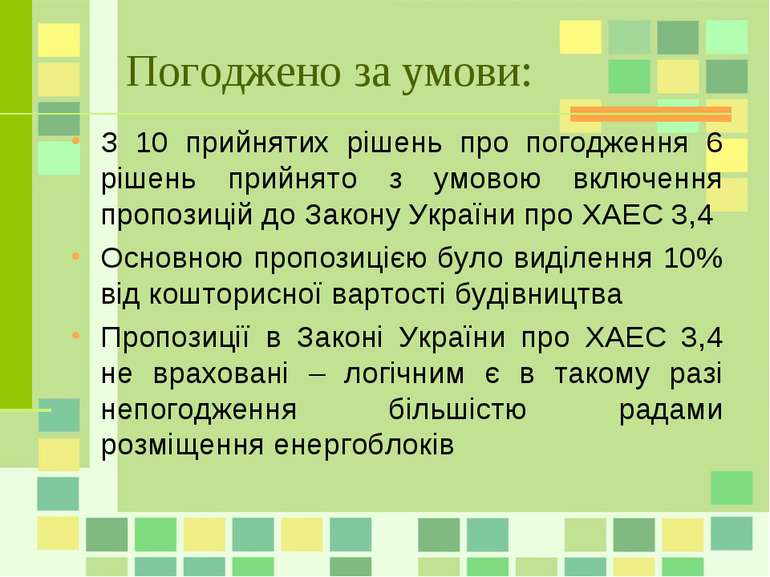 Погоджено за умови: З 10 прийнятих рішень про погодження 6 рішень прийнято з ...