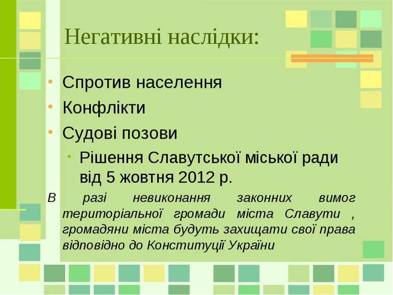 Негативні наслідки: Спротив населення Конфлікти Судові позови Рішення Славутс...