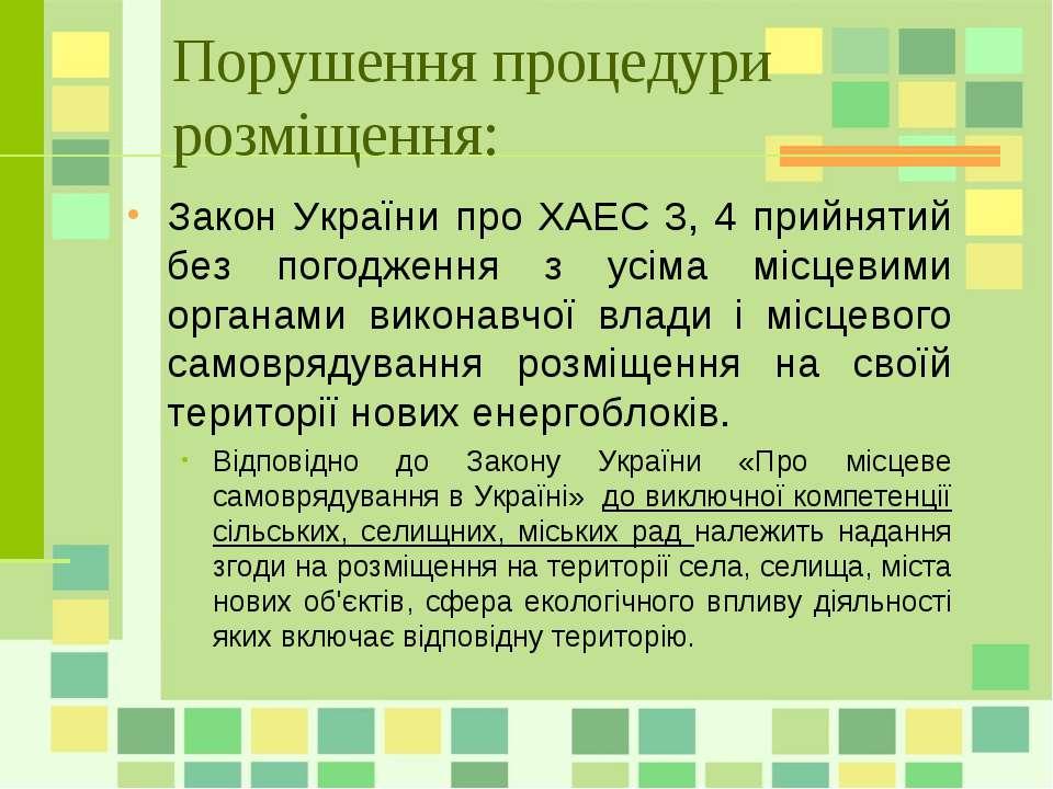Порушення процедури розміщення: Закон України про ХАЕС 3, 4 прийнятий без пог...