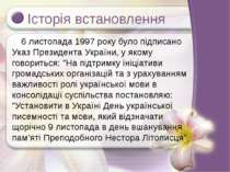 Історія встановлення 6 листопада 1997 року було підписано Указ Президента Укр...
