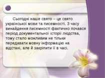 Сьогодні наше свято – це свято української мови та писемності. З часу винайде...