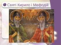 Святі Кирило і Мефодій