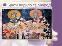 Брати Кирило та Мефодій