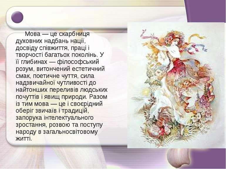 Мова — це скарбниця духовних надбань нації, досвіду співжиття, праці і творчо...