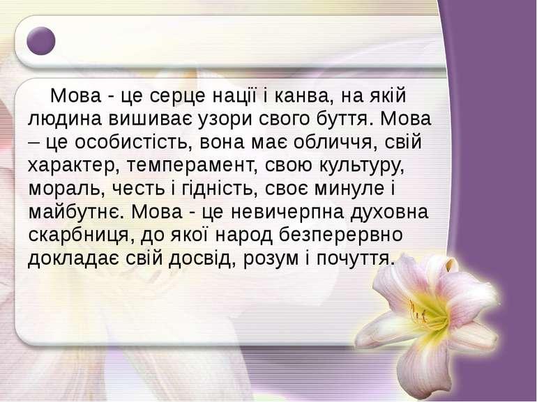Мова - це серце нації і канва, на якій людина вишиває узори свого буття. Мова...