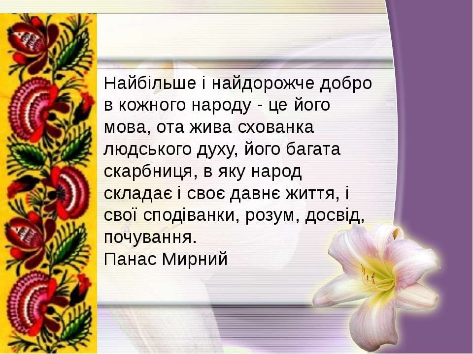 Найбільше і найдорожче добро в кожного народу - це його мова, ота жива схован...