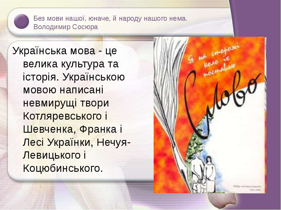 Без мови нашої, юначе, й народу нашого нема. Володимир Сосюра Українська мова...