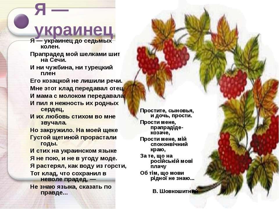 Я — украинец Я — украинец до седьмых колен. Прапрадед мой шелками шит на Сечи...